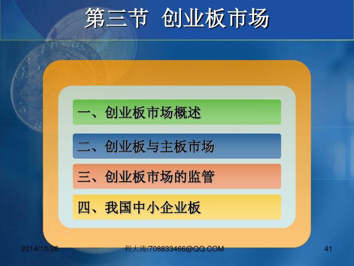 第三节  创业板市场