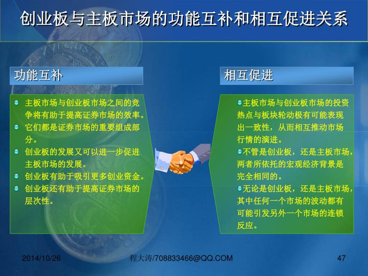 创业板与主板市场的功能互补和相互促进关系