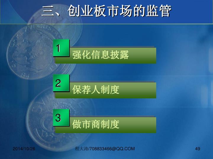 三、创业板市场的监管
