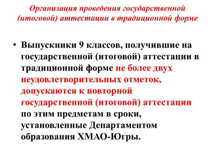 Организация проведения государственной (итоговой) аттестации в традиционной форме