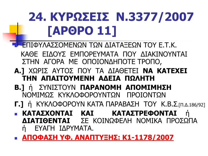 24. ΚΥΡΩΣΕΙΣ  Ν.3377/2007   [ΑΡΘΡΟ 11]