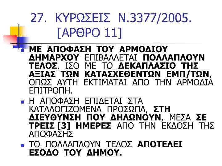 27.  ΚΥΡΩΣΕΙΣ  Ν.3377/2005.