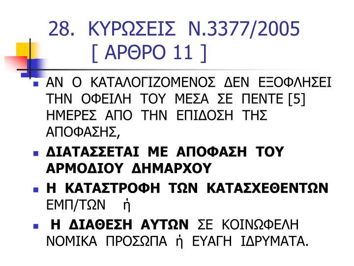 28.  ΚΥΡΩΣΕΙΣ  Ν.3377/2005