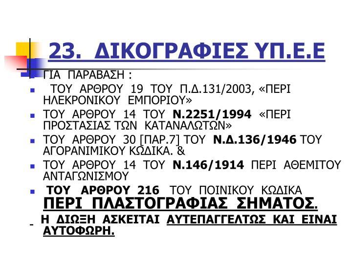 23.  ΔΙΚΟΓΡΑΦΙΕΣ ΥΠ.Ε.Ε