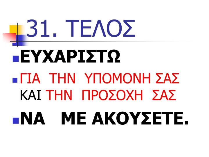 31. ΤΕΛΟΣ