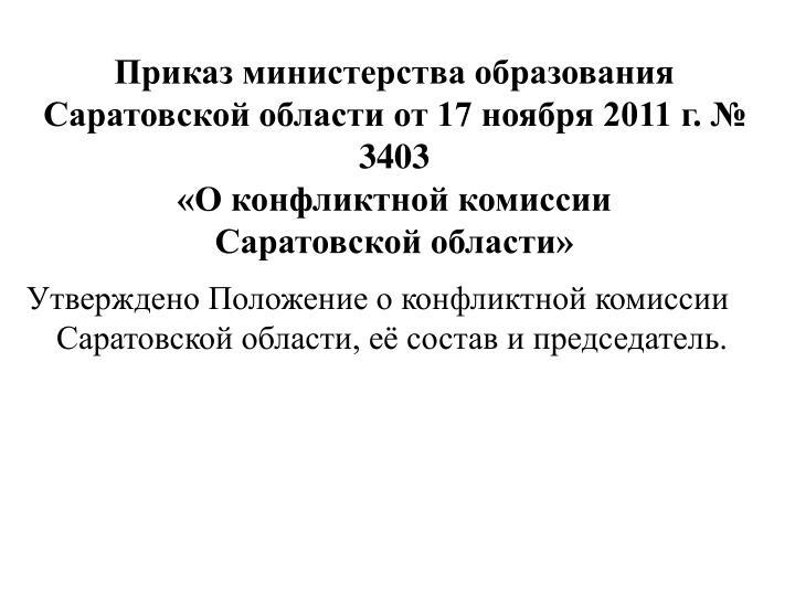 Приказ министерства образования