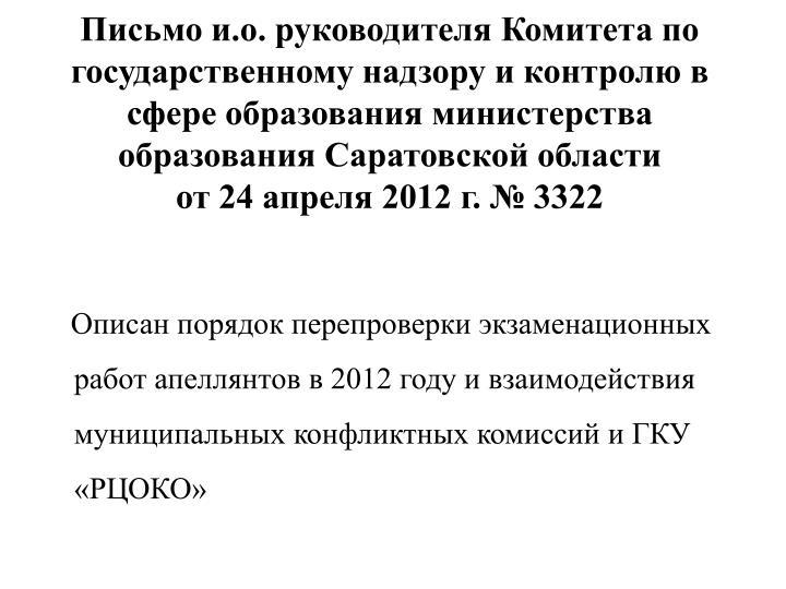 Письмо и.о. руководителя Комитета по государственному надзору и контролю в сфере образования министерства образования Саратовской области