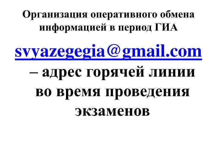 Организация оперативного обмена информацией в период ГИА