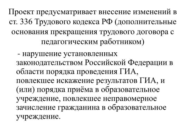 Проект предусматривает внесение изменений в ст. 336 Трудового кодекса РФ (дополнительные основания прекращения трудового договора с педагогическим работником)