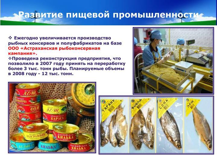 Развитие пищевой промышленности
