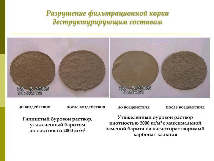 Разрушение фильтрационной корки деструктурирующим составом