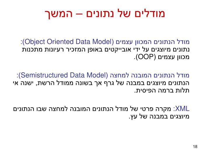מודלים של נתונים – המשך