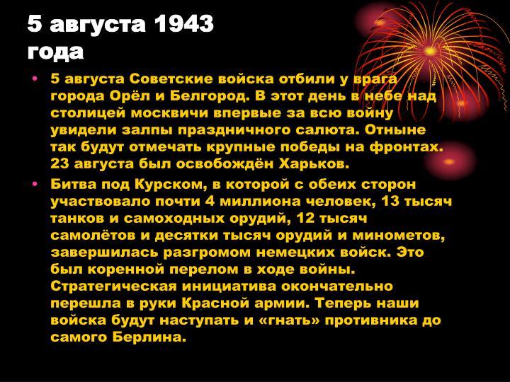 5  1943