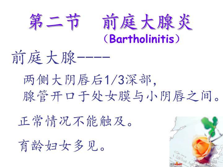 第二节  前庭大腺炎