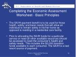 completing the economic assessment worksheet basic principles