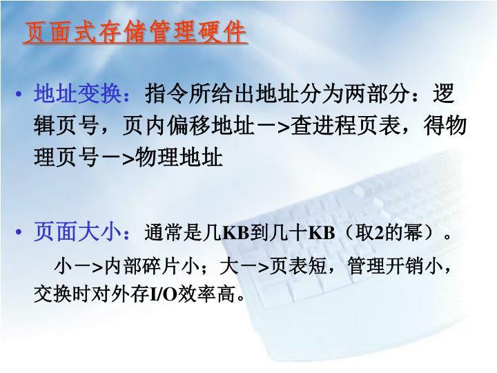 页面式存储管理硬件