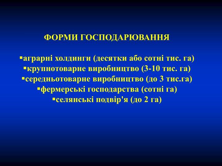 ФОРМИ ГОСПОДАРЮВАННЯ