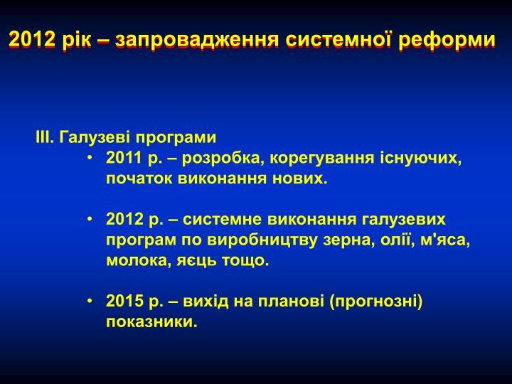 2012 рік – запровадження системної реформи