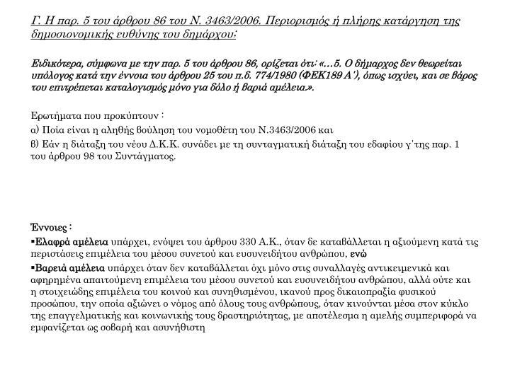 Γ. Η παρ. 5 του άρθρου 86 του Ν. 3463/2006.