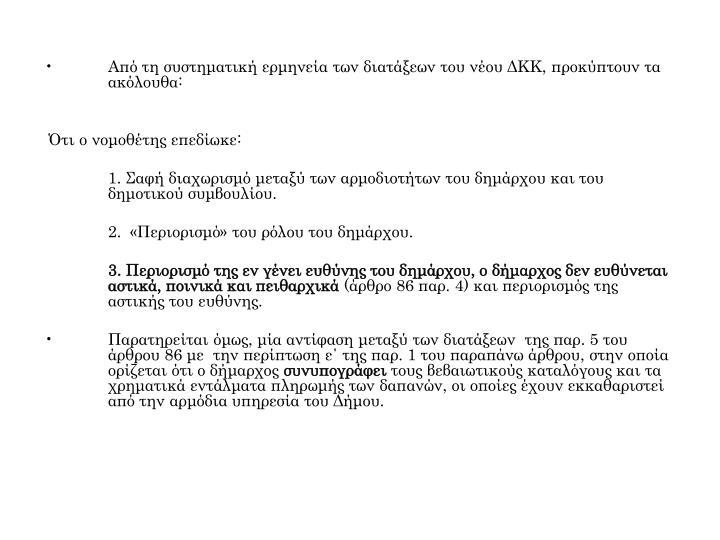 Από τη συστηματική ερμηνεία των διατάξεων του νέου ΔΚΚ, προκύπτουν τα ακόλουθα: