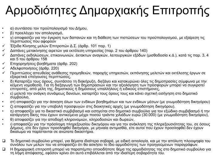 Αρμοδιότητες Δημαρχιακής Επιτροπής