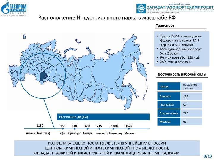 Расположение Индустриального парка в масштабе РФ