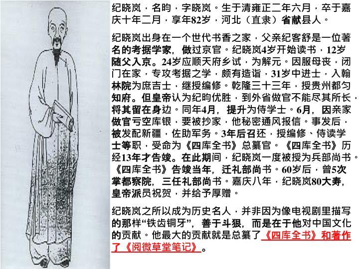 纪晓岚,名昀,字晓岚。生于清雍正二年六月,卒于嘉庆十年二月,享年