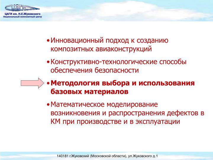 Инновационный подход к созданию композитных авиаконструкций