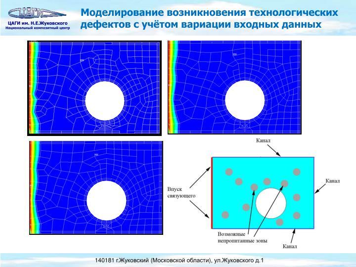 Моделирование возникновения технологических дефектов с учётом вариации входных данных