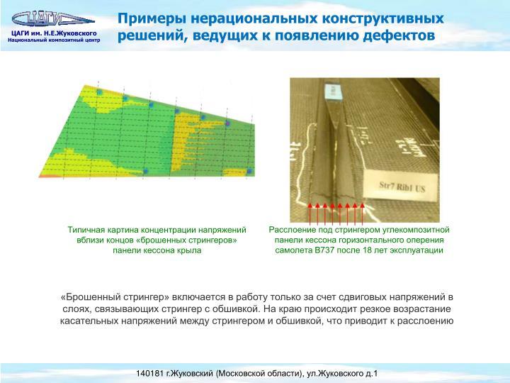 Примеры нерациональных конструктивных решений, ведущих к появлению дефектов