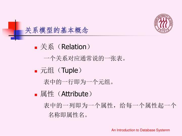 关系模型的基本概念
