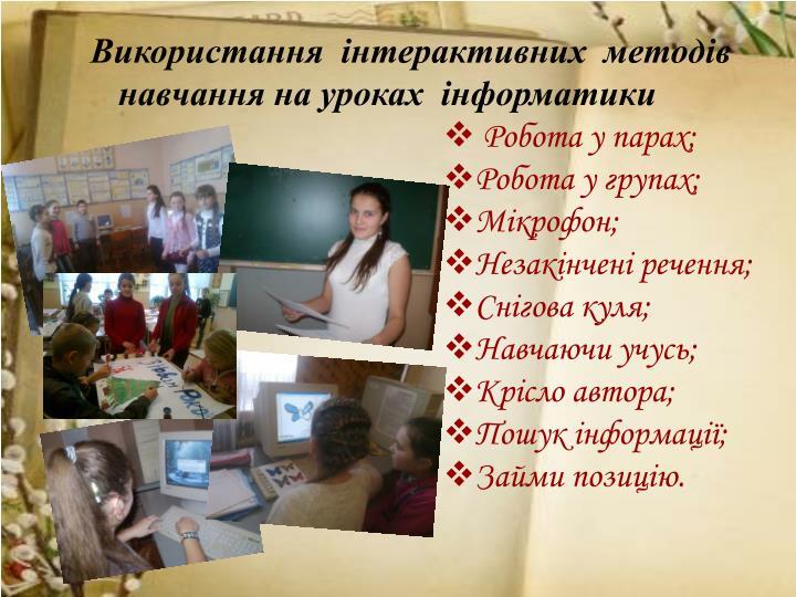 Використання  інтерактивних  методів навчання на уроках  інформатики