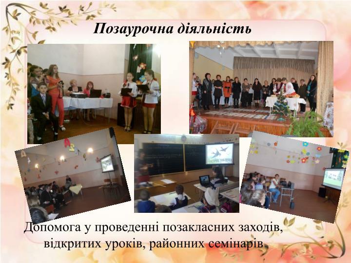 Допомога у проведенні позакласних заходів, відкритих уроків, районних семінарів