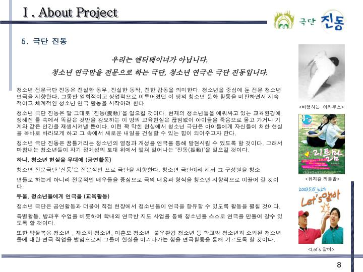 Ⅰ. About Project