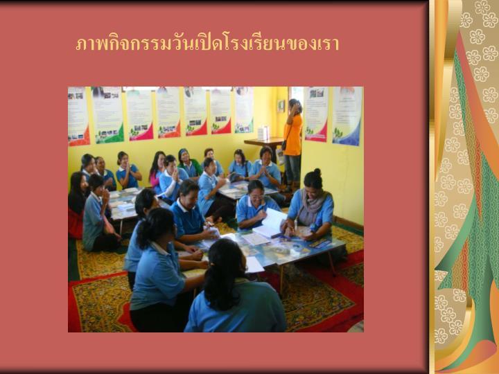 ภาพกิจกรรมวันเปิดโรงเรียนของเรา