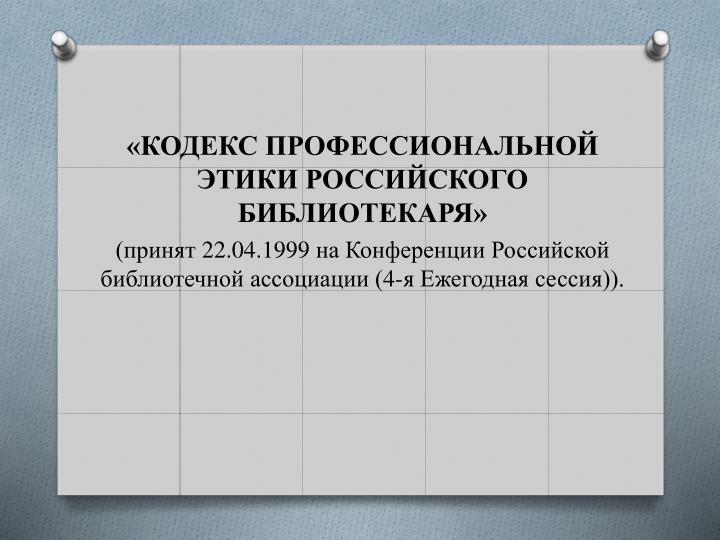 «Кодекс профессиональной этики российского библиотекаря»