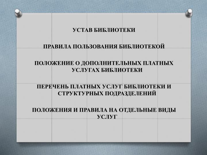 Устав библиотеки