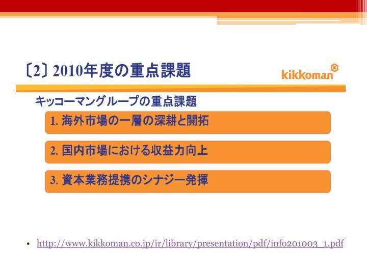http://www.kikkoman.co.jp/ir/library/presentation/pdf/info201003_1.pdf