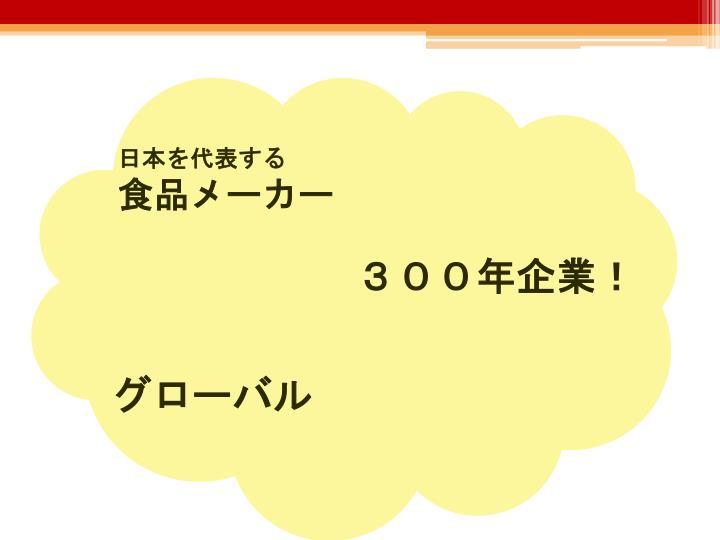 日本を代表する