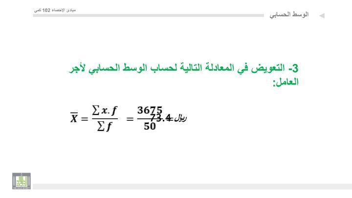 مبادئ الإحصاء 102 كمي