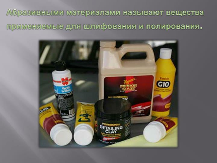 Абразивными материалами называют вещества применяемые для шлифования и полирования