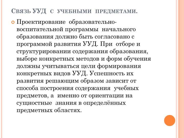 Связь УУД  с  учебными  предметами.