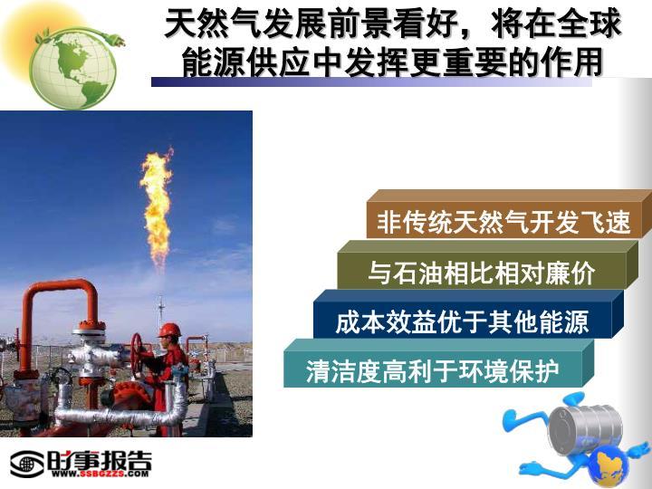 天然气发展前景看好,将在全球