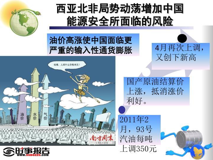 西亚北非局势动荡增加中国