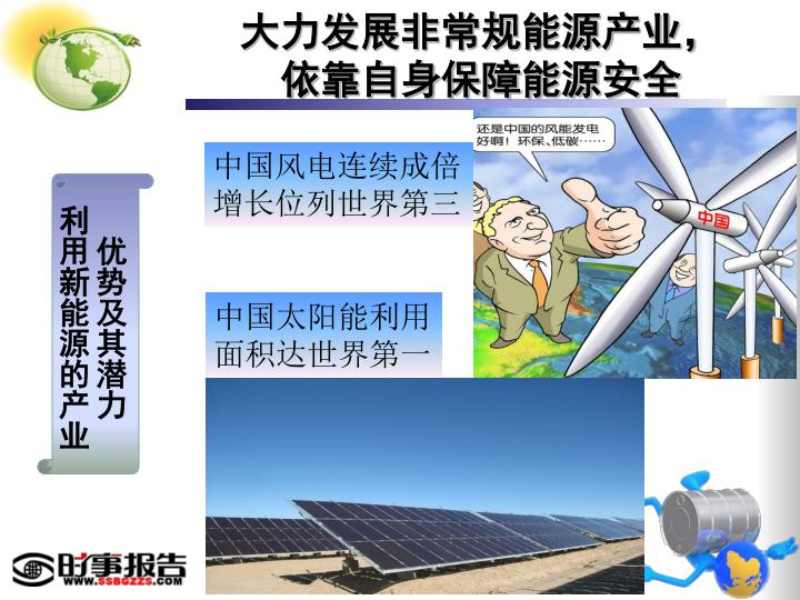 大力发展非常规能源产业,