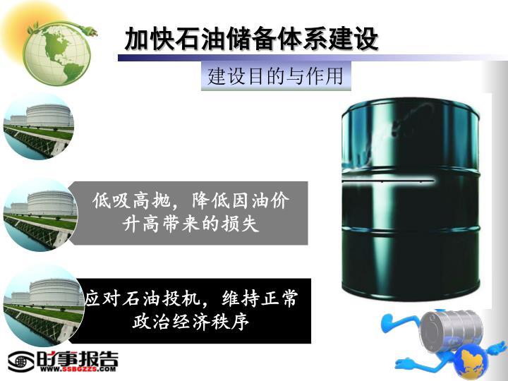 加快石油储备体系建设