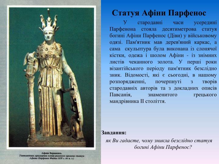 Статуя Афіни Парфенос