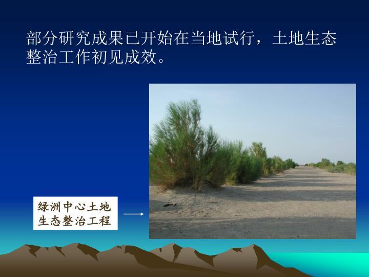 部分研究成果已开始在当地试行,土地生态整治工作初见成效。