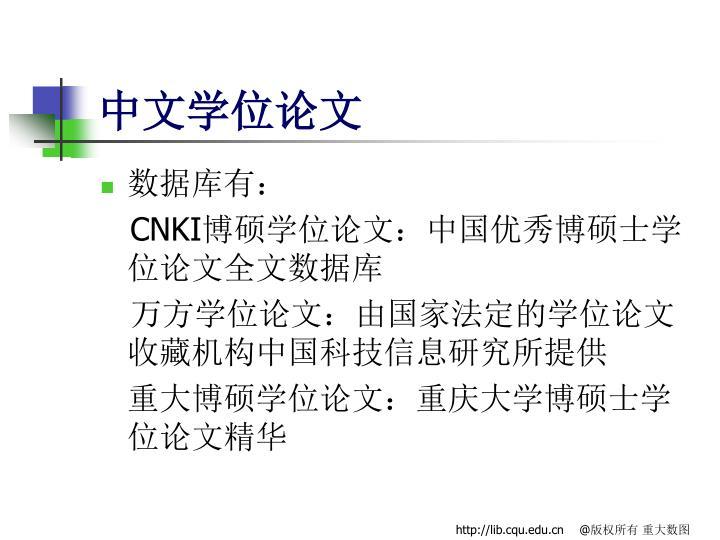 中文学位论文