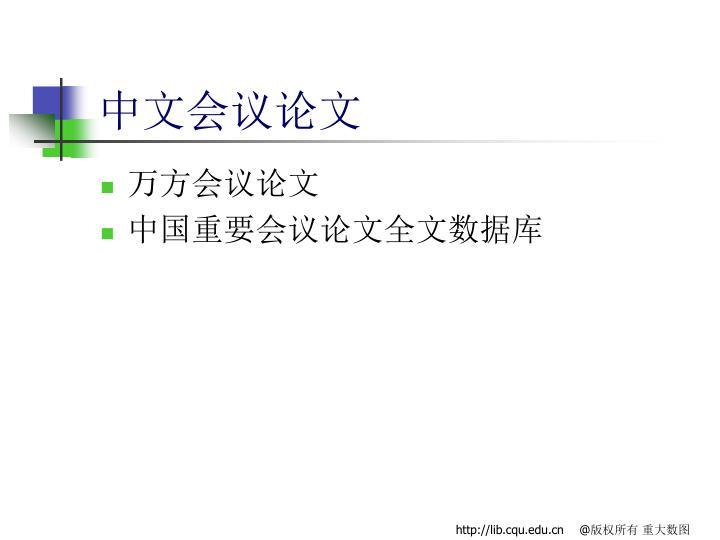 中文会议论文
